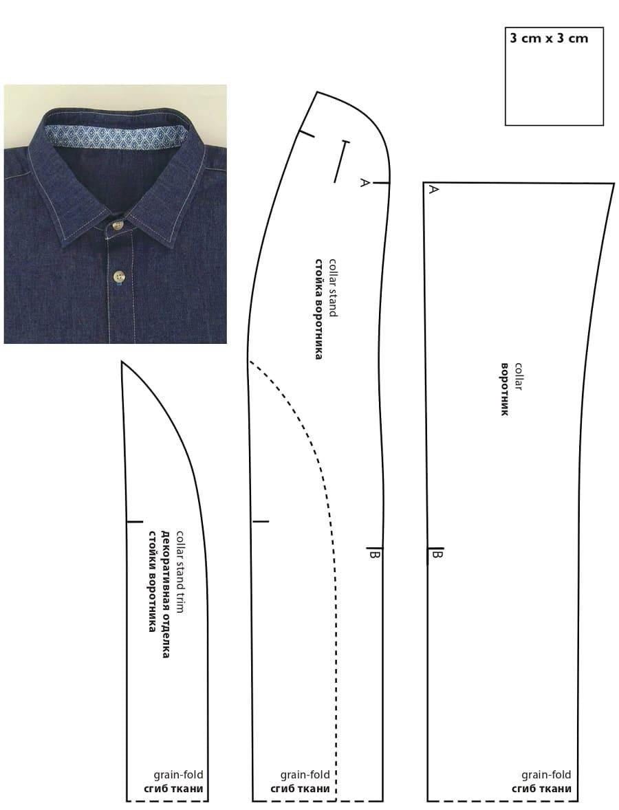 Воротник для мужской рубашки выкройка оттобре