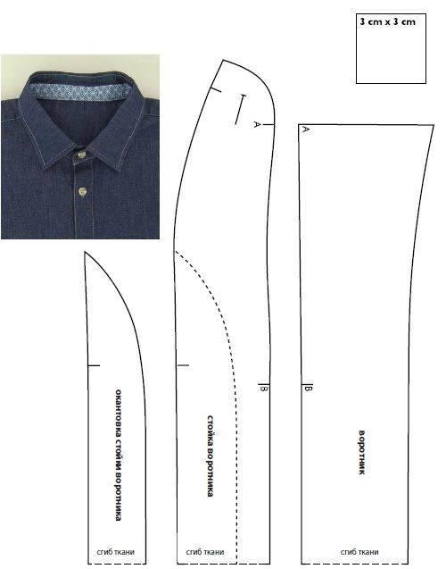 Выкройка воротника для мужской рубашки фото